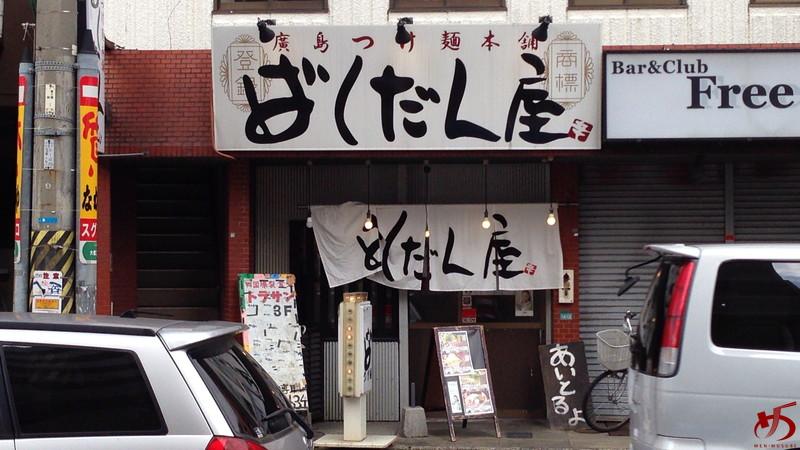廣島つけ麺本舗 ばくだん屋 (6)