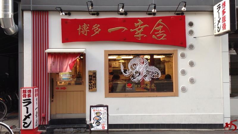 博多一幸舎博多本店 (5)