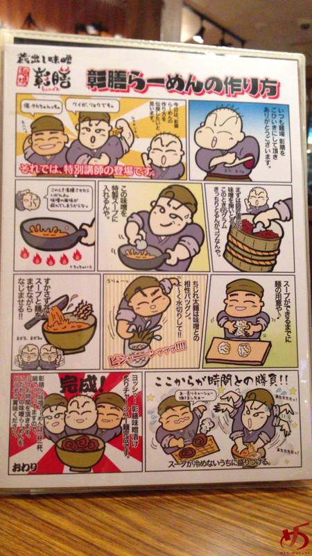 麺場彰膳 (9)