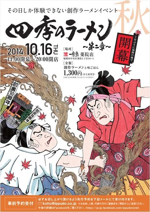 10/16 一風堂薬院店にて四季のラーメン~第二章~開幕!