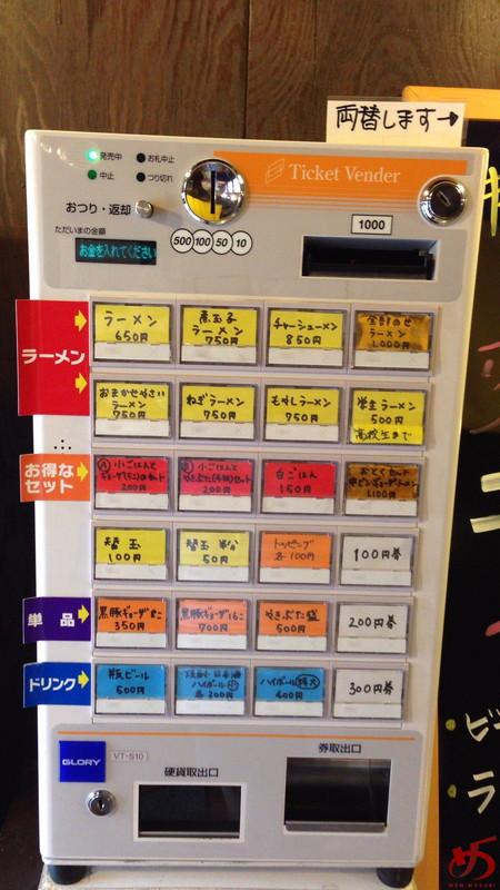 博多新風 高宮本店 (6)