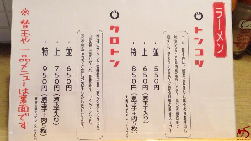 ラーメン カナデヤ (8)