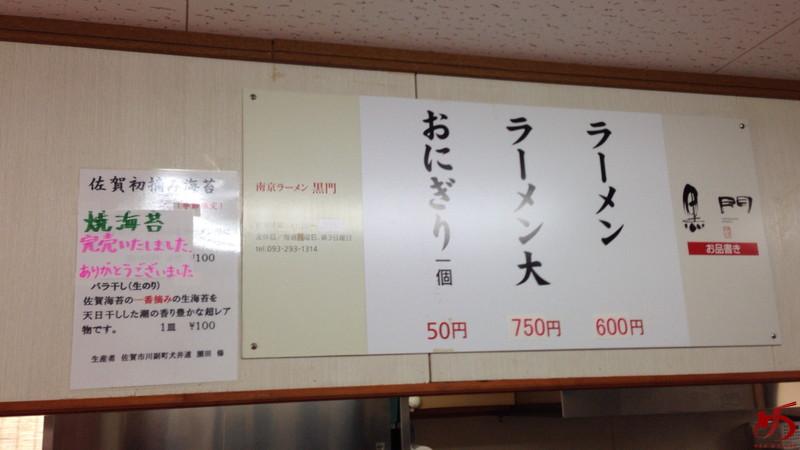 南京ラーメン黒門 (12)