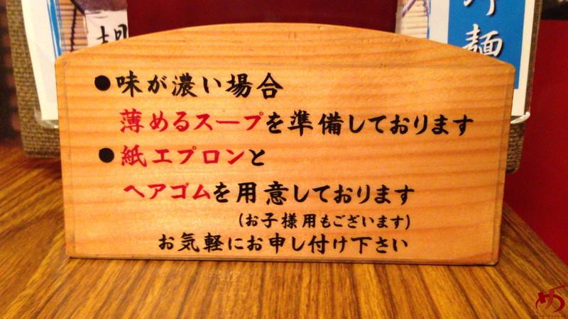麺場彰膳 (16)