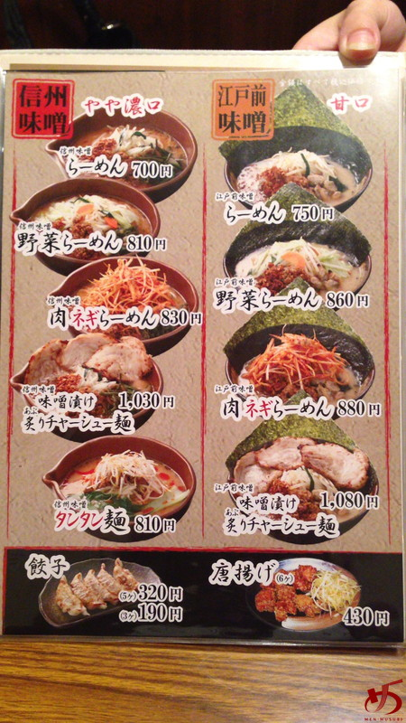 麺場彰膳 (14)