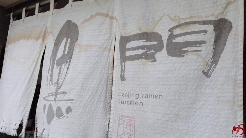南京ラーメン黒門 (7)