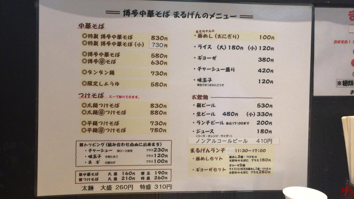 まるげん (2)