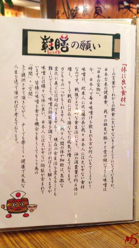 麺場彰膳 (8)