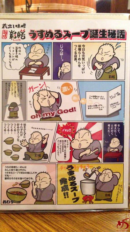 麺場彰膳 (10)