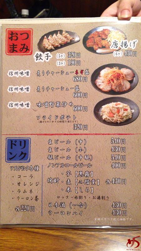 麺場彰膳 (12)
