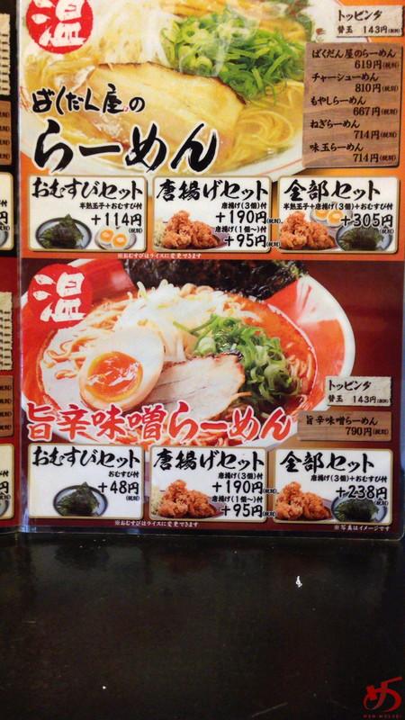 廣島つけ麺本舗 ばくだん屋 (5)