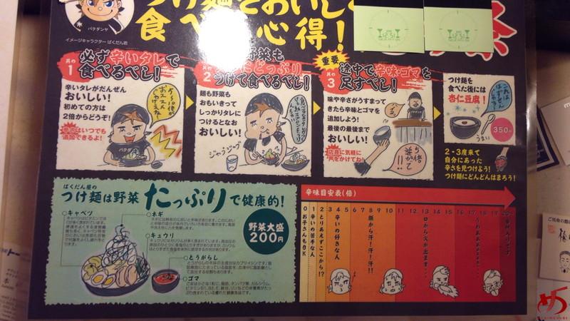 廣島つけ麺本舗 ばくだん屋 (8)