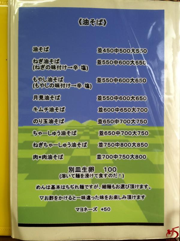 入船食堂 (14)