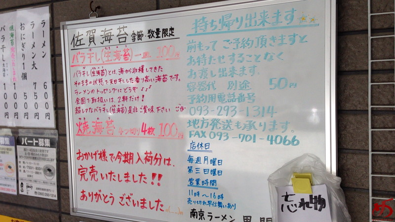 南京ラーメン黒門 (8)