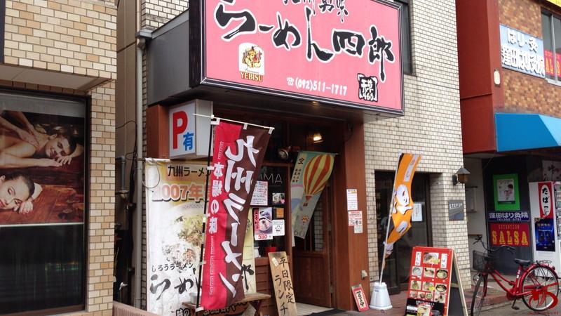 らーめん四郎 (2)