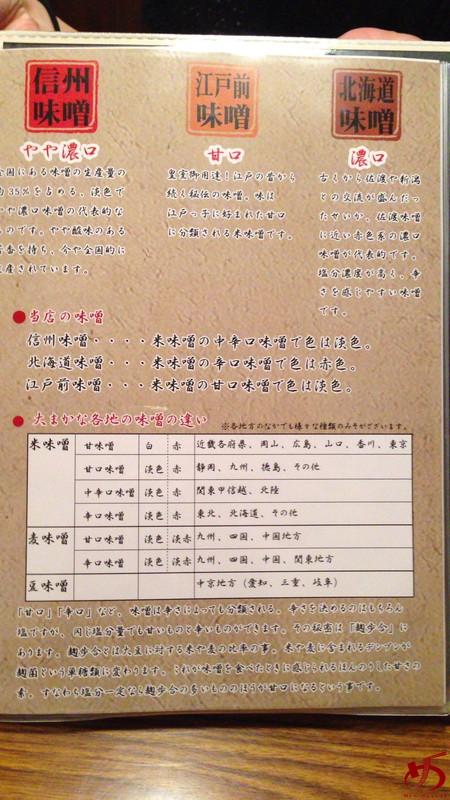 麺場彰膳 (11)