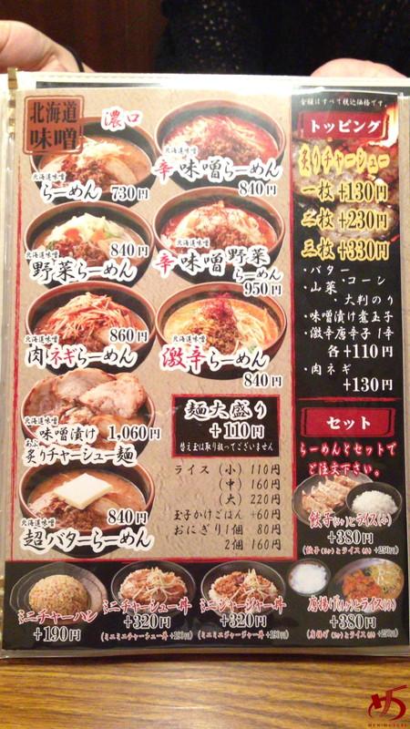 麺場彰膳 (13)