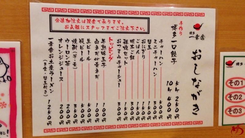 博多一幸舎大名本家 (9)