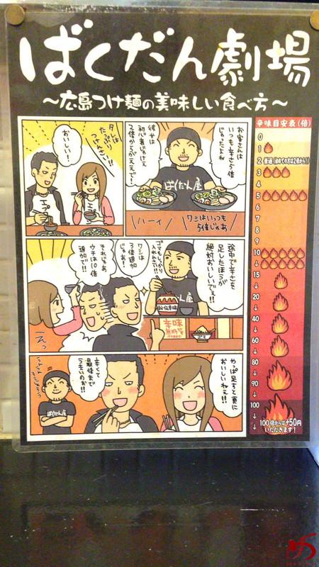 廣島つけ麺本舗 ばくだん屋 (7)