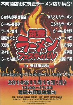 11/16(日)筑豊ラーメンフェスティバルin本町商店街開催!