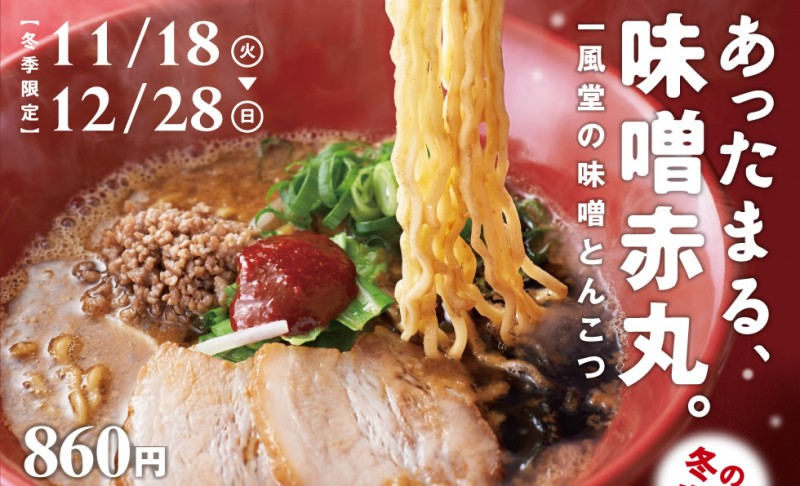 一風堂 冬の限定麺「味噌赤丸」が提供開始!