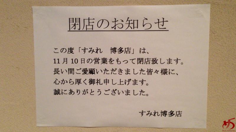 すみれ博多 (6)