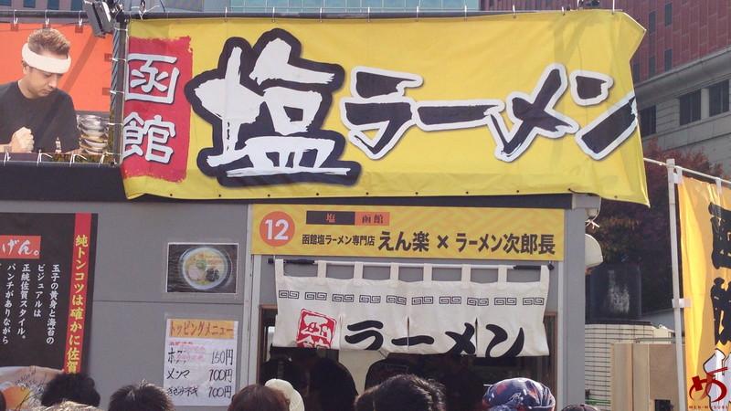えん楽×次郎長 (4)