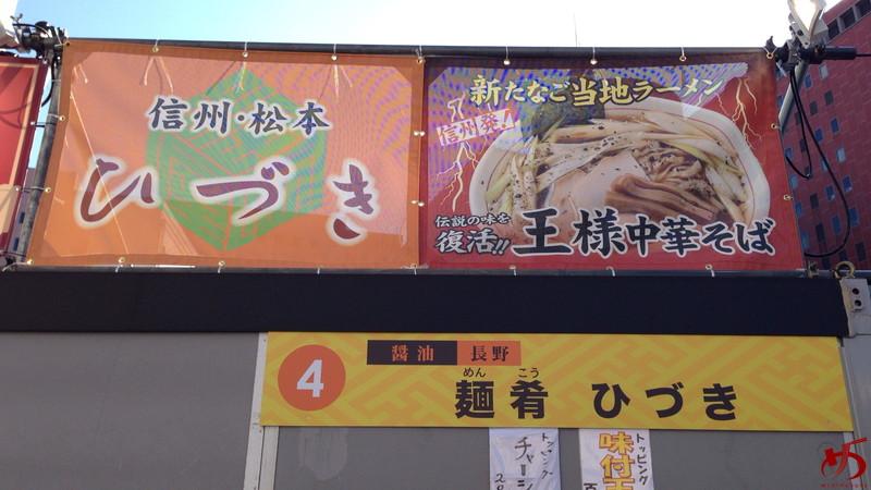 麺肴ひづき (7)