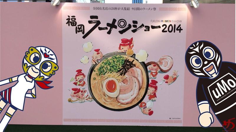 福岡ラーメンショー2014 【第二幕】をチカッパ楽しむ7つのポイント ~2014年版 予習編(その④)