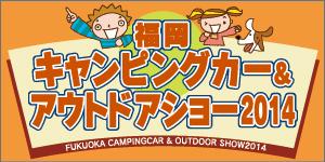 11/15~16 福岡キャンピングカー&アウトドアショーにあの人気店が登場!