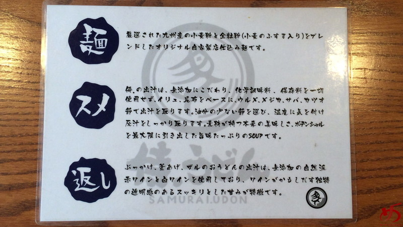 侍うどん (23)
