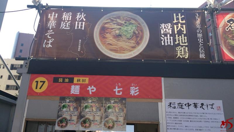 麺や七彩 (5)