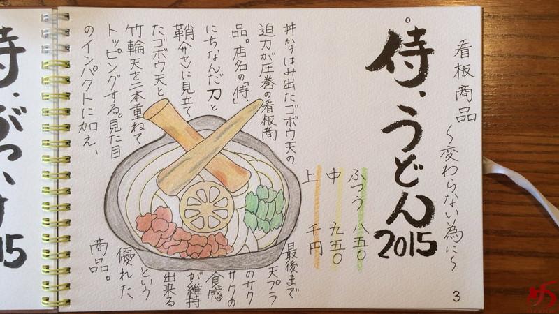 侍うどん (12)