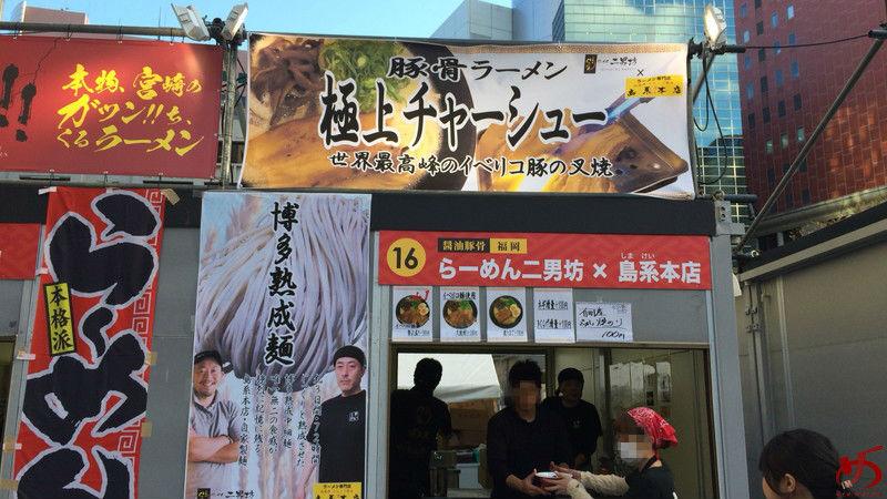 らーめん二男坊 × 島系本店 (5)