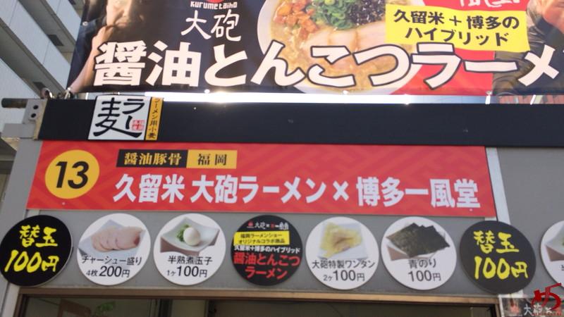 大砲ラーメン × 博多一風堂 (4)
