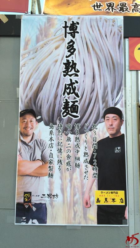 らーめん二男坊 × 島系本店 (4)