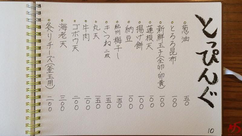 侍うどん (19)