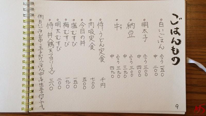 侍うどん (18)