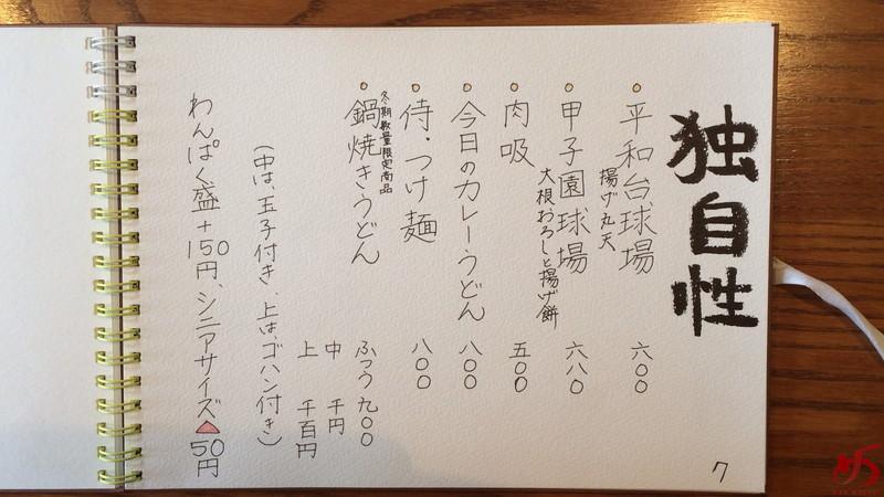 侍うどん (16)