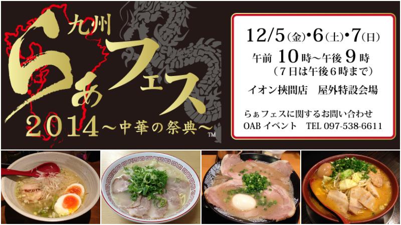 12/5~7 九州らぁフェス2014~中華の祭典~開催!