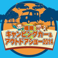 福岡キャンピングカー&アウトドアショー2014②