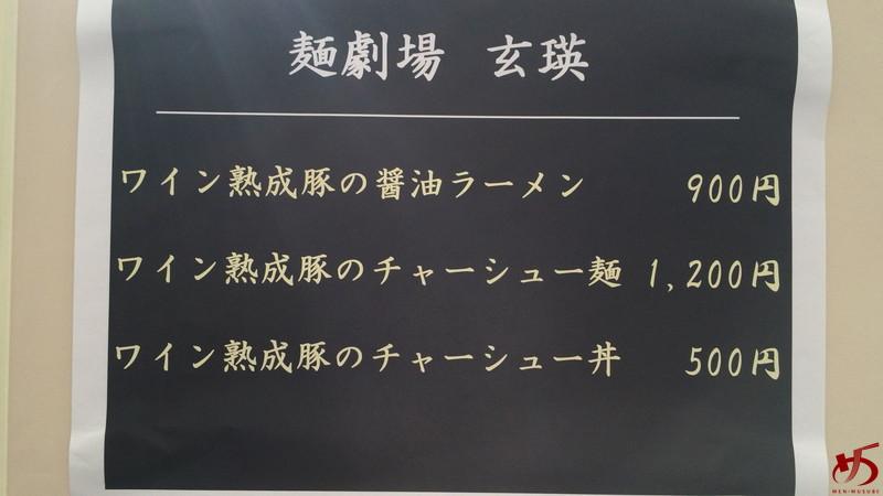 玄瑛 (6)