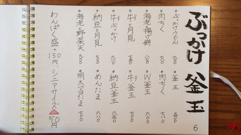 侍うどん (15)