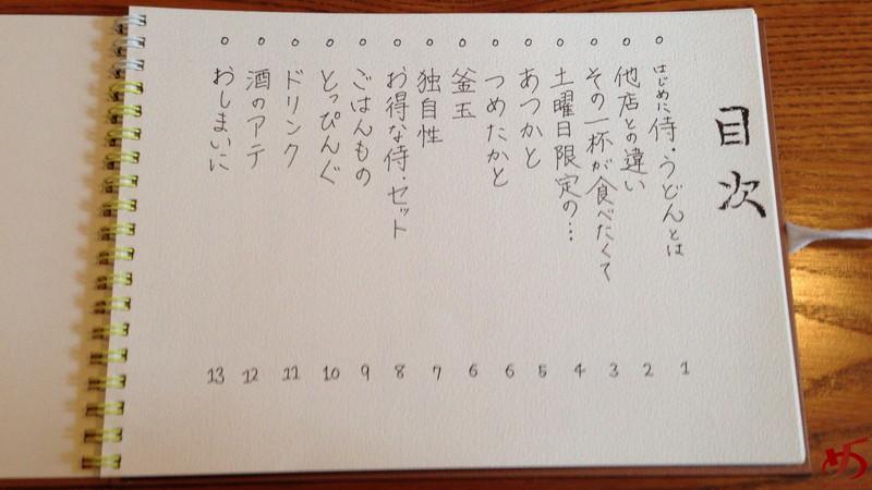 侍うどん (9)