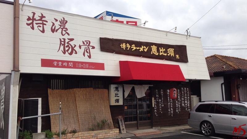 恵比須 (5)