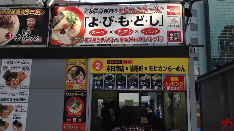 久留米ラーメン会 (4)