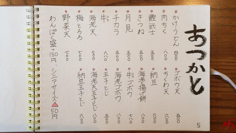 侍うどん (14)