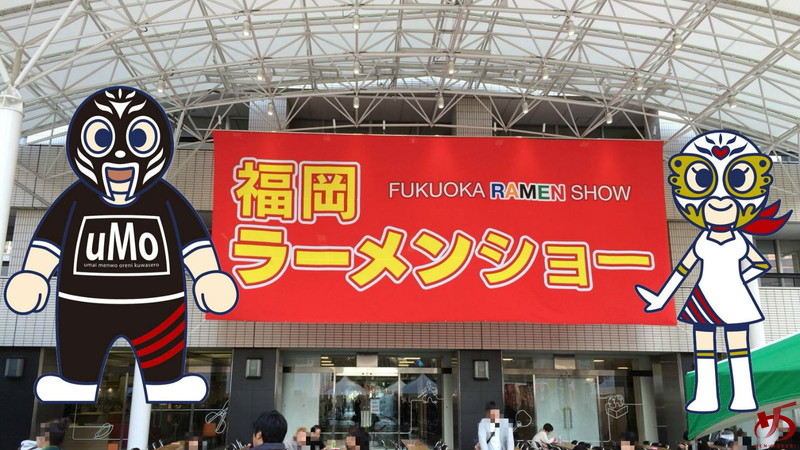 福岡ラーメンショー2014 【第一幕】をチカッパ楽しむ10のポイント!~2014年版 予習編(その②)