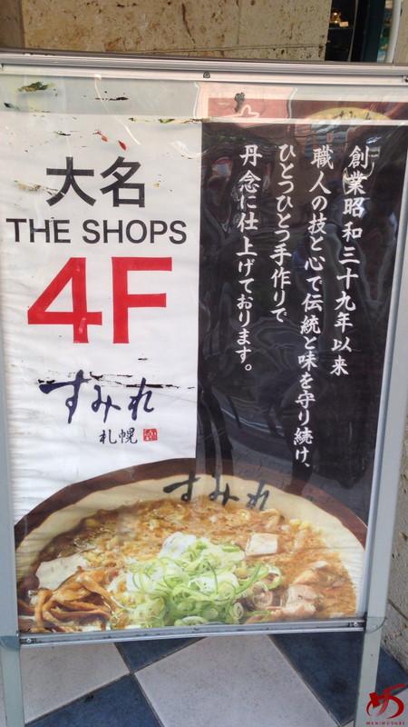 すみれ大名店 (5)