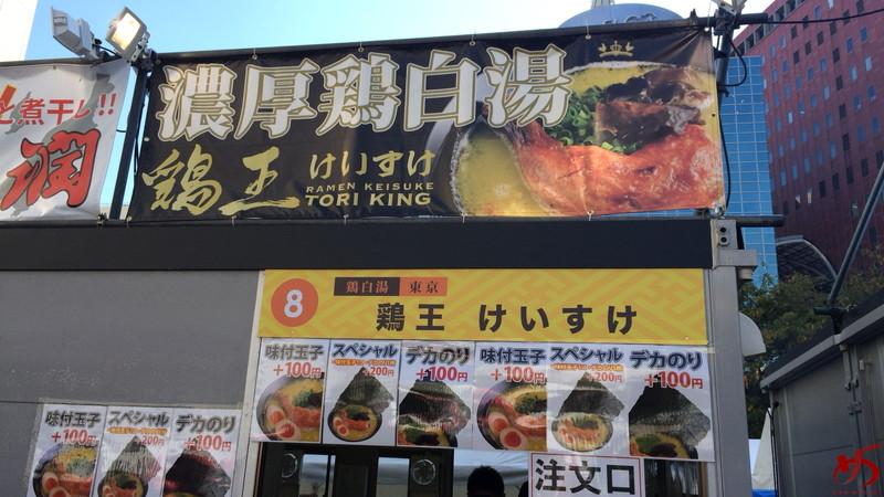 鶏王けいすけ (4)